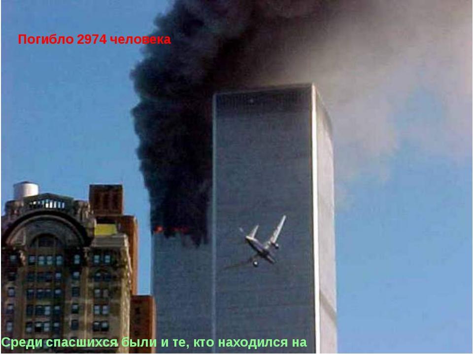 Погибло 2974 человека Среди спасшихся были и те, кто находился на верхних эта...