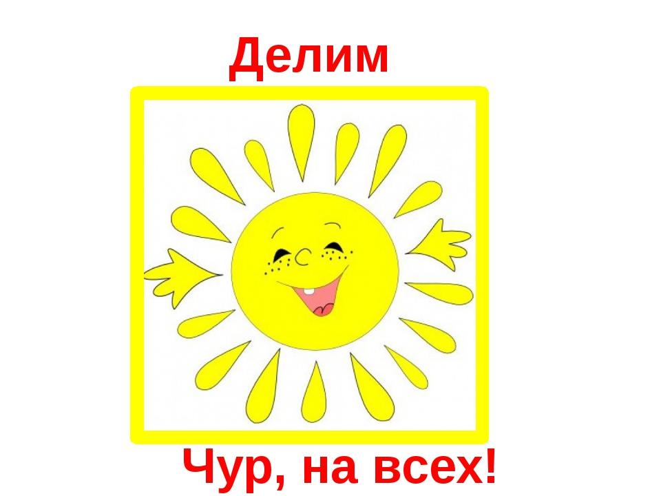 Делим солнце Чур, на всех!