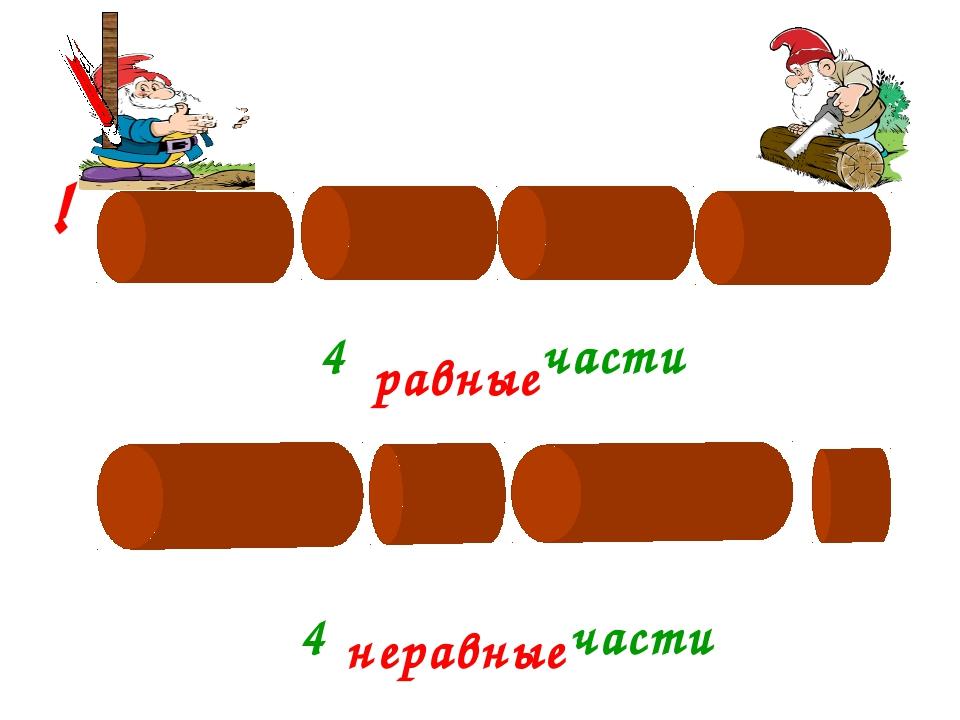 ! 4 части равные 4 части неравные