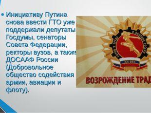 Инициативу Путина снова ввести ГТО уже поддержали депутаты Госдумы, сенаторы