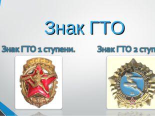 Знак ГТО