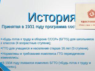 История Принятая в 1931 году программа состояла из: «Будь готов к труду и обо