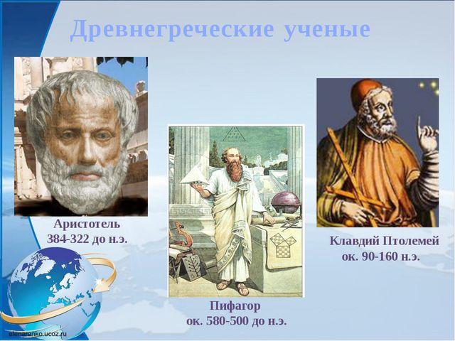 Закрепление Что такое Вселенная? Как представляли себе Вселенную древние наро...