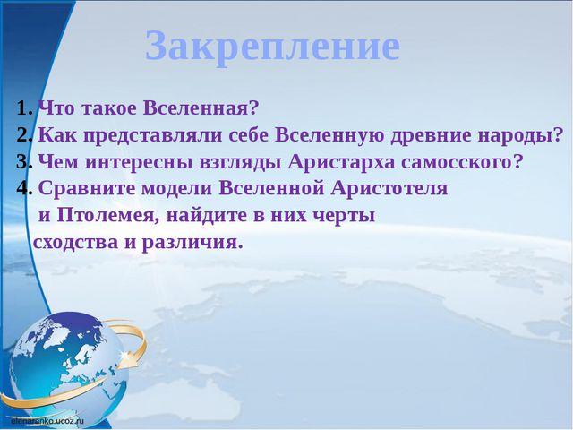 http://elenaranko.ucoz.ru/ http://static.freepik.com/free-photo/3d-globe-vect...