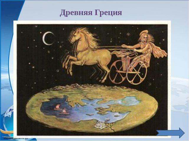 Представления о Вселенной Система мира по Аристотелю Система мира по Птолемею