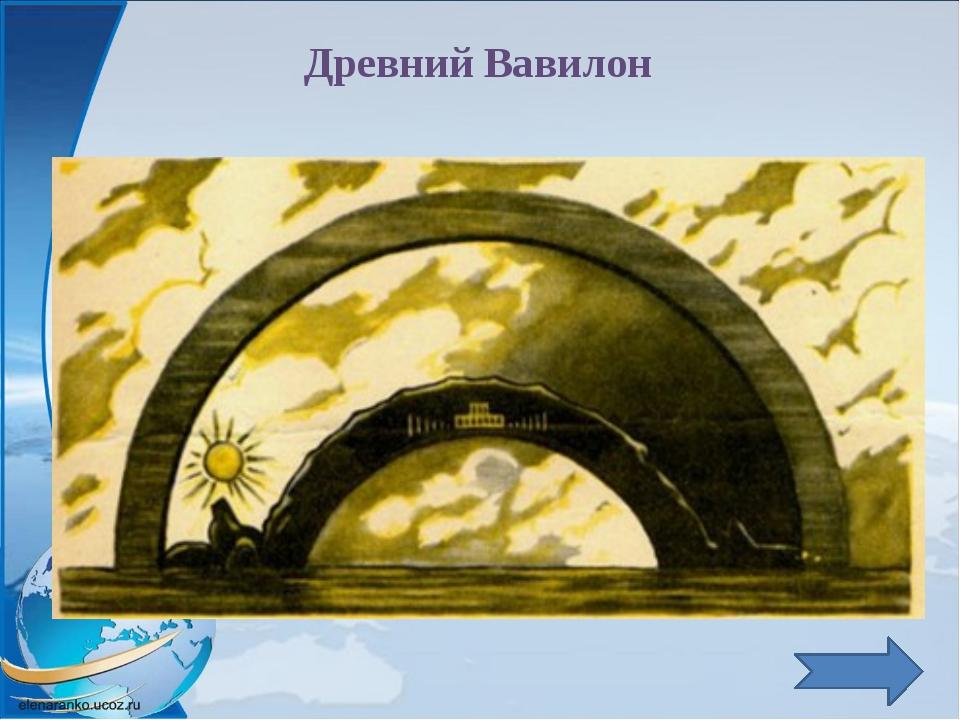 Древнегреческие ученые Аристотель 384-322 до н.э. Клавдий Птолемей ок. 90-160...