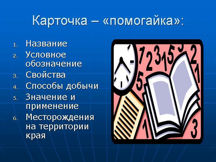 Карточка -