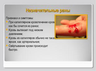 Незначительные раны Признаки и симптомы: При капиллярном кровотечении кровь к