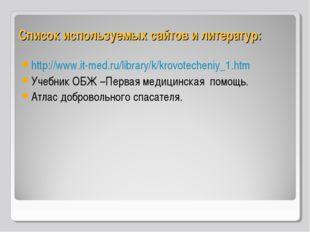 Список используемых сайтов и литератур: http://www.it-med.ru/library/k/krovot