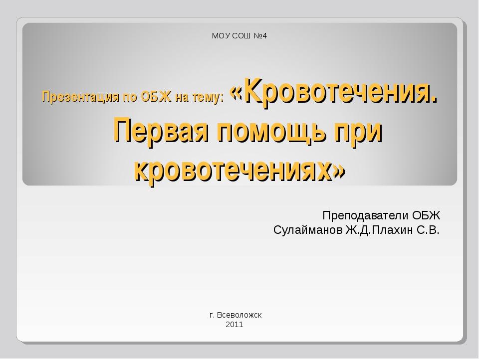 Презентация по ОБЖ на тему: «Кровотечения. Первая помощь при кровотечениях» П...