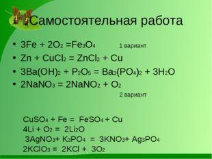 Самостоятельная работа 3Fe + 2O2 =Fe3O4 1 вариант Zn + CuCl2 = ZnCl2 + Cu 3Ba