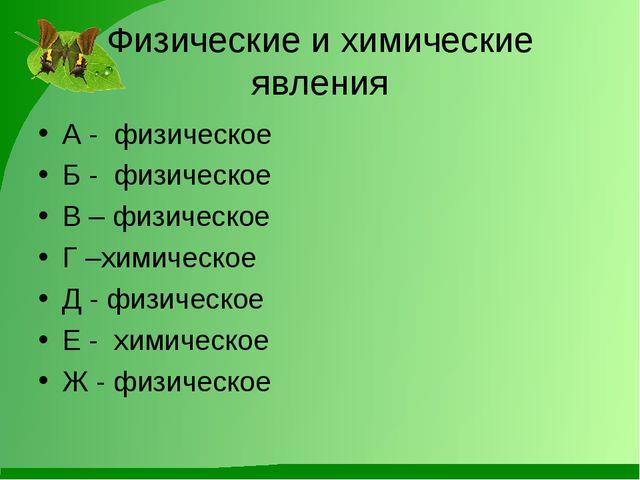 Физические и химические явления А - физическое Б - физическое В – физическое...