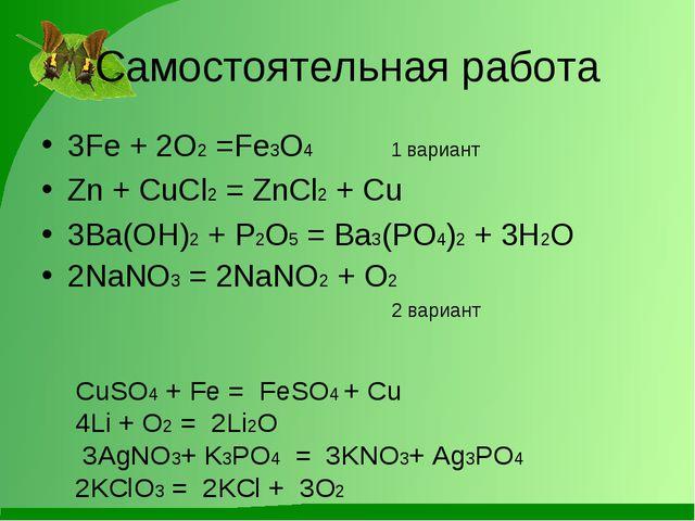 Самостоятельная работа 3Fe + 2O2 =Fe3O4 1 вариант Zn + CuCl2 = ZnCl2 + Cu 3Ba...