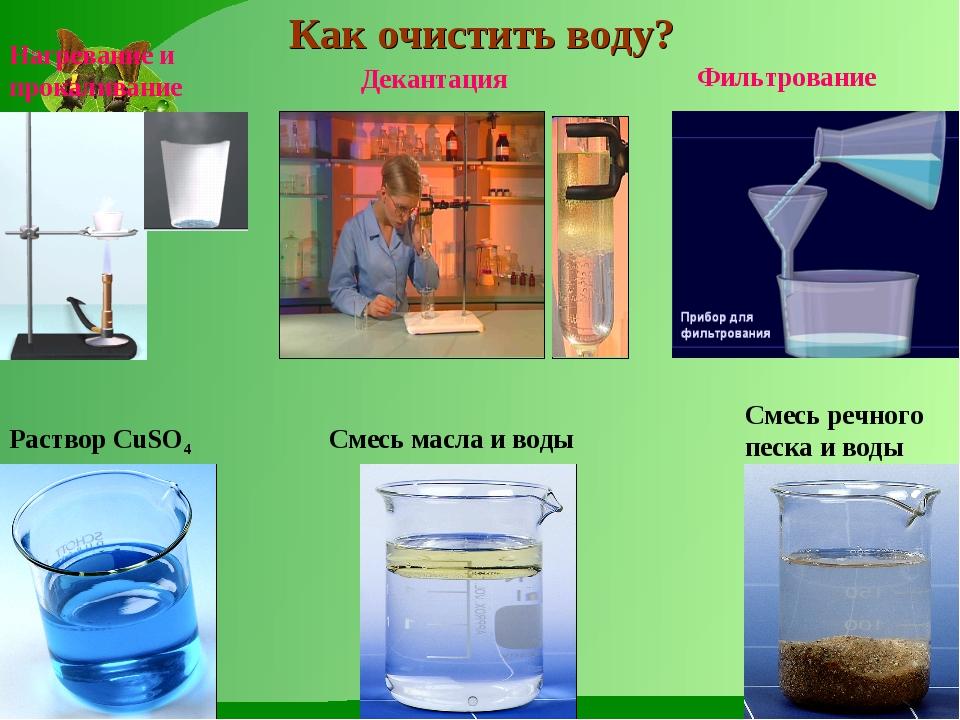Как очистить воду? Раствор CuSO4 Смесь масла и воды Смесь речного песка и вод...