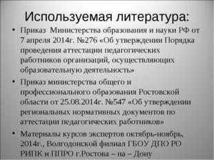 Используемая литература: Приказ Министерства образования и науки РФ от 7 апре