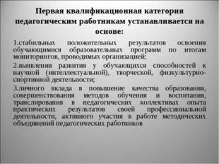 Первая квалификационная категория педагогическим работникам устанавливается н