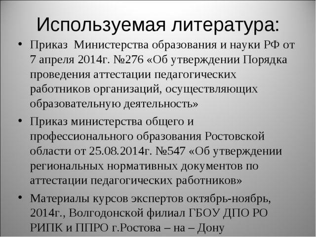 Используемая литература: Приказ Министерства образования и науки РФ от 7 апре...