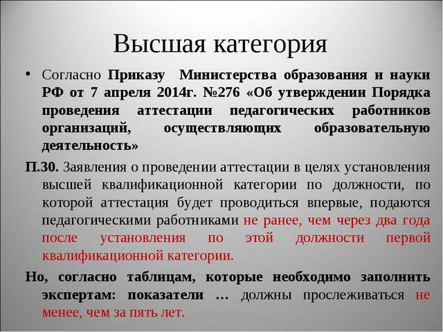 Высшая категория Согласно Приказу Министерства образования и науки РФ от 7 ап...