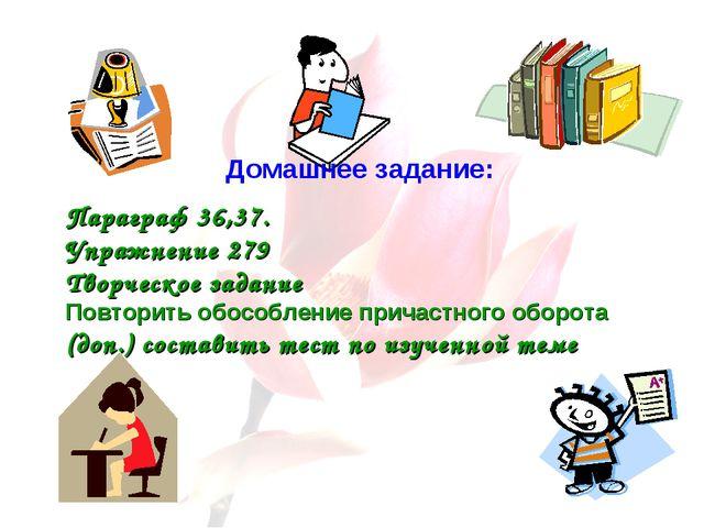 Домашнее задание: Параграф 36,37. Упражнение 279 Творческое задание Повторить...