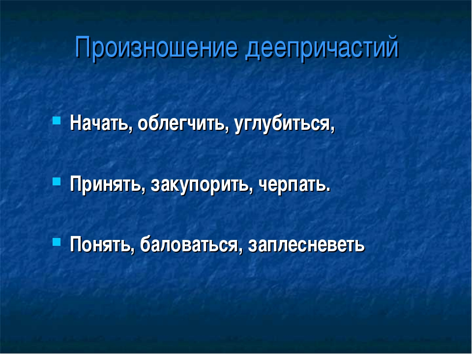 Произношение деепричастий Начать, облегчить, углубиться, Принять, закупорить,...