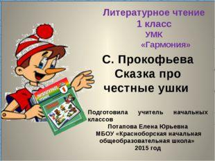 Литературное чтение 1 класс УМК «Гармония» Подготовила учитель начальных кла
