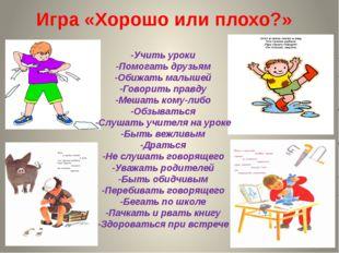 -Учить уроки -Помогать друзьям -Обижать малышей -Говорить правду -Мешать кому