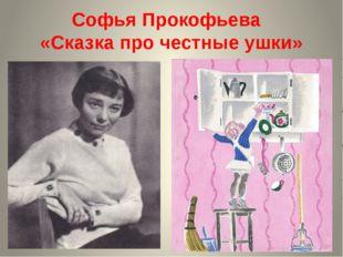 Софья Прокофьева «Сказка про честные ушки»