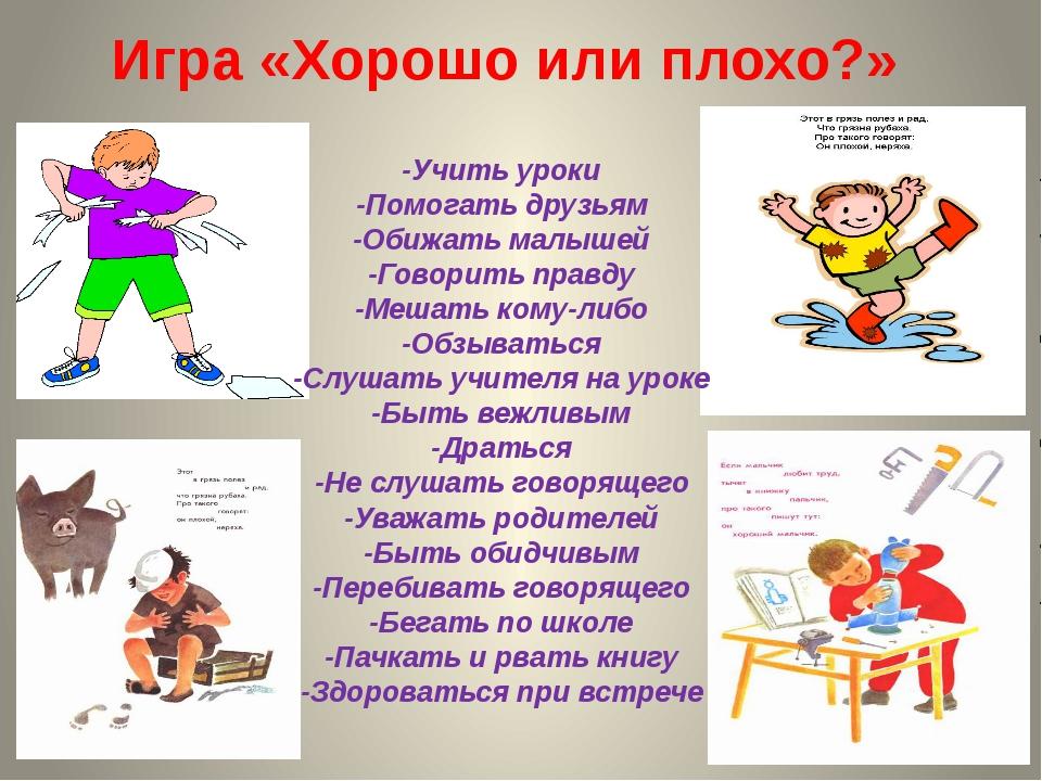 -Учить уроки -Помогать друзьям -Обижать малышей -Говорить правду -Мешать кому...