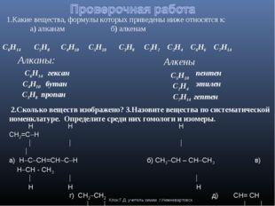 Клок Г.Д. учитель химии г.Нижневартовск 1.Какие вещества, формулы которых при