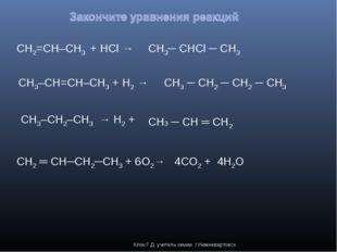 Клок Г.Д. учитель химии г.Нижневартовск CH2=CH–CH3 + HCl → CH3–CH=CH–CH3 + H2