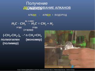 Получение алкенов ДЕГИДРИРОВАНИЕ АЛКАНОВ АЛКАН → АЛКЕН + ВОДОРОД  Ni, t=500