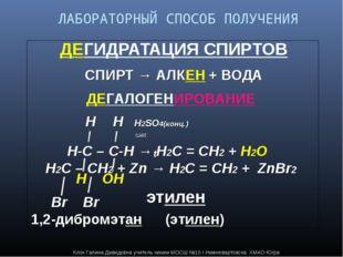ЛАБОРАТОРНЫЙ СПОСОБ ПОЛУЧЕНИЯ ДЕГИДРАТАЦИЯ СПИРТОВ СПИРТ → АЛКЕН + ВОДА