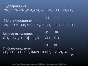 Гидрирование: CH2 CH-CH2-CH3 + H2 →   CH2 – CH -CH2-CH3 Галогенирование