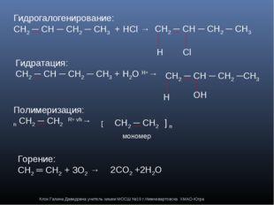 Гидрогалогенирование: CH2 ─ CH ─ CH2 ─ CH3 + HCl → CH2 ─ CH ─ CH2 ─ CH3 H Cl