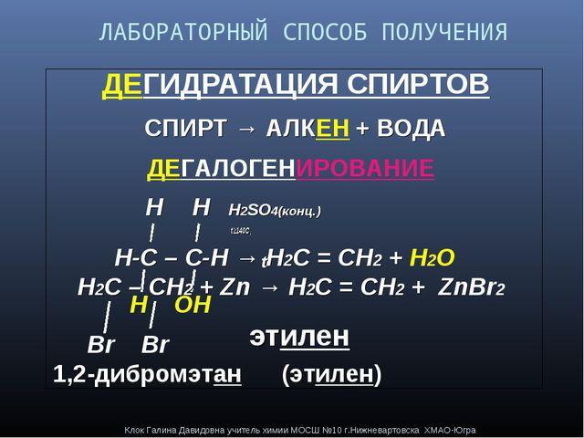 ЛАБОРАТОРНЫЙ СПОСОБ ПОЛУЧЕНИЯ ДЕГИДРАТАЦИЯ СПИРТОВ СПИРТ → АЛКЕН + ВОДА...