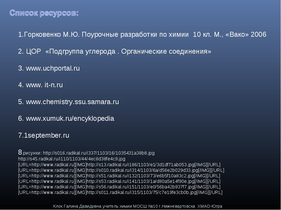 1.Горковенко М.Ю. Поурочные разработки по химии 10 кл. М., «Вако» 2006 2. ЦОР...