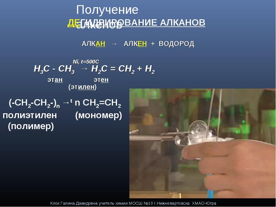 Получение алкенов ДЕГИДРИРОВАНИЕ АЛКАНОВ АЛКАН → АЛКЕН + ВОДОРОД  Ni, t=500...