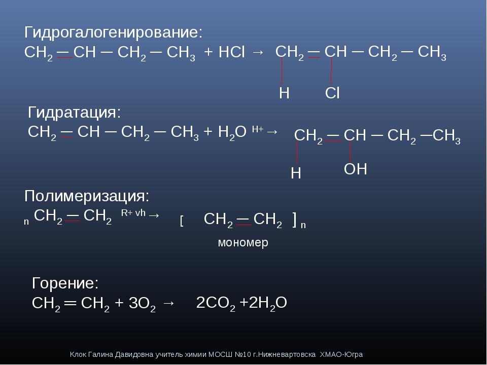 Гидрогалогенирование: CH2 ─ CH ─ CH2 ─ CH3 + HCl → CH2 ─ CH ─ CH2 ─ CH3 H Cl...