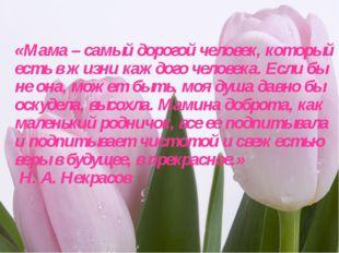 «Мама – самый дорогой человек, который есть в жизни каждого человека. Если бы