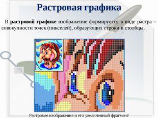 В растровой графике изображение формируется в виде растра – совокупности точе