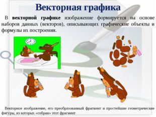 В векторной графике изображение формируется на основе наборов данных (векторо