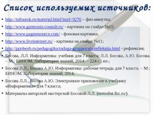 http://infourok.ru/material.html?mid=9276 – физ.минутка; http://www.garmonia-