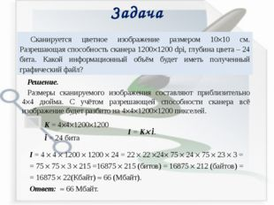 Задача I = 4  4  1200  1200  24 = 22  22 24 75  24  75  23  3 = =