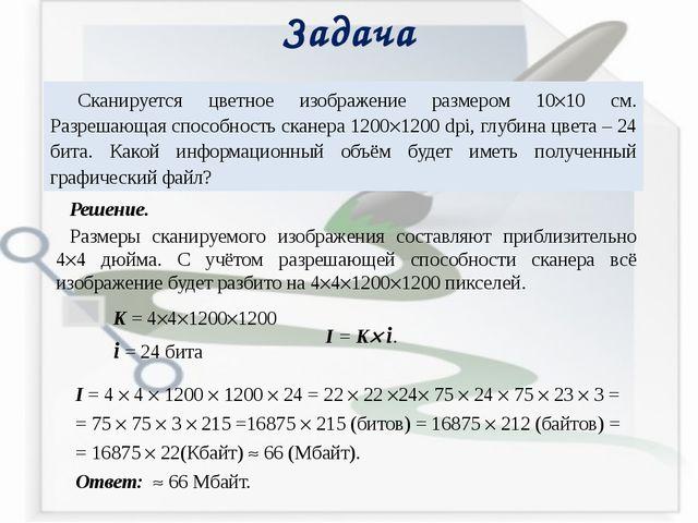 Задача I = 4  4  1200  1200  24 = 22  22 24 75  24  75  23  3 = =...
