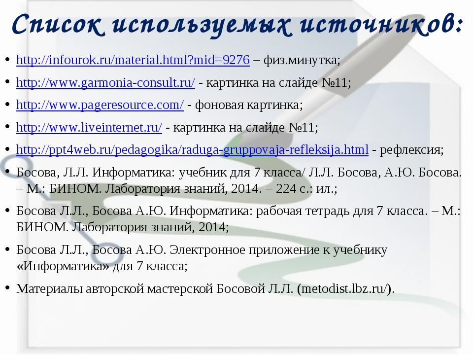 http://infourok.ru/material.html?mid=9276 – физ.минутка; http://www.garmonia-...