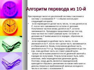 Алгоритм перевода из 10-й При переводе чисел из десятичной системы счисления