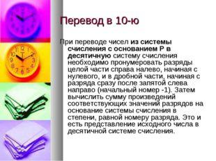 Перевод в 10-ю При переводе чисел из системы счисления с основанием P в десят