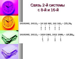 Связь 2-й системы с 8-й и 16-й