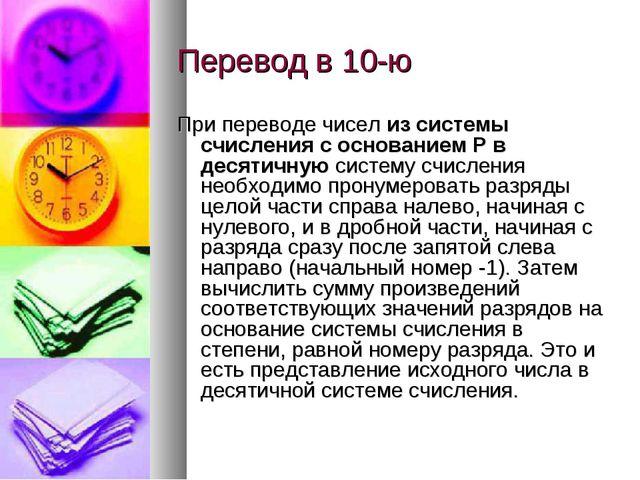 Перевод в 10-ю При переводе чисел из системы счисления с основанием P в десят...