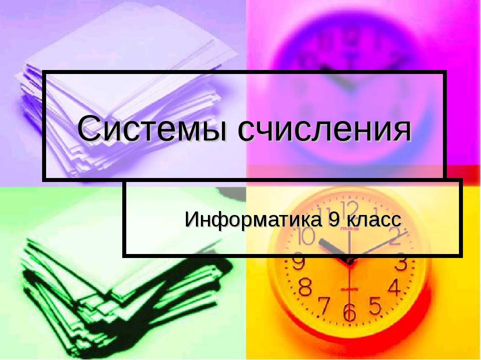 Системы счисления Информатика 9 класс